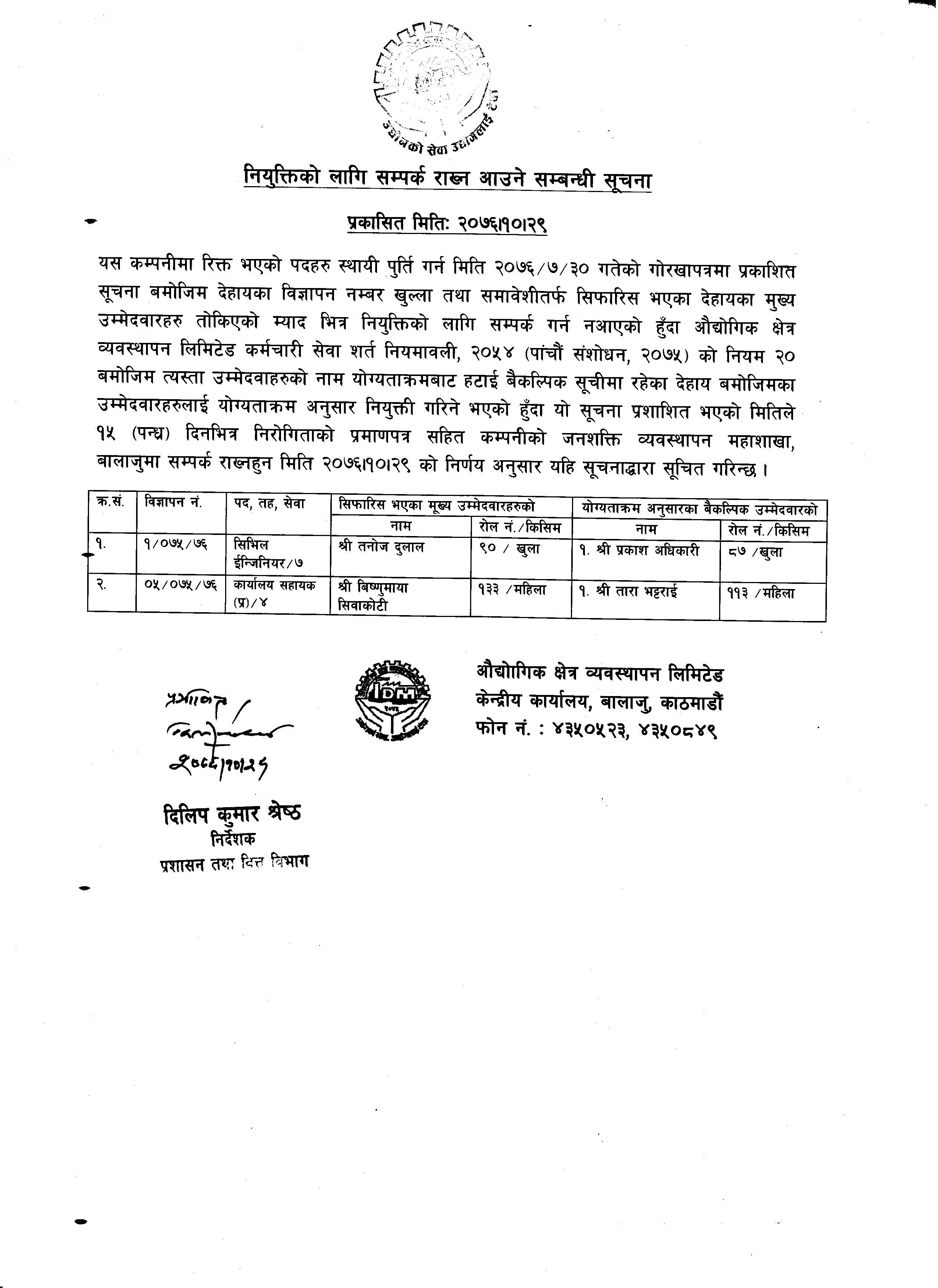 नियुक्ति सम्बन्धी सूचना २०७६-१०-२९